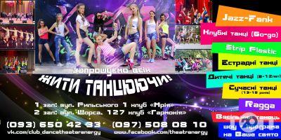 театр танца ЭНЕРГИЯ - фото 8