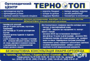 Терно-Топ, ортопедический центр - фото 1