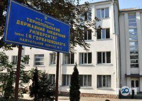 Тернопольский государственный медицинский университет имени И.Я. Горбачeвського - фото 2