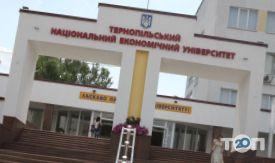 Тернопольский национальный экономический университет - фото 3