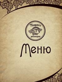 Меню Тифлис, грузинский ресторан - страница 1