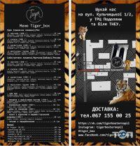 """""""Tiger"""" восточная кухня - фото 1"""
