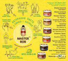 Master Bob, натуральные пасты из орехов и семян - фото 5