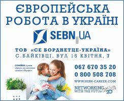 ТОВ Се Борднетце-Україна - фото 1