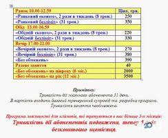 """Vitamin gym"" Тренажерный зал - фото 2"