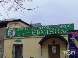 Центр Евминова, вертебрология и нетрадиционная медицина - фото 5