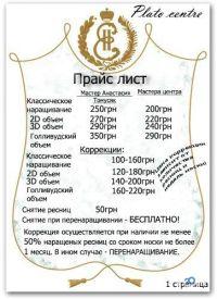 "Центр Наращивания Ресниц ""PLATO"" - фото 7"