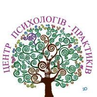 Центр психологов-практиков Кропивницкого - фото 1