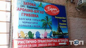 Бархат, туристическое агентство - фото 1