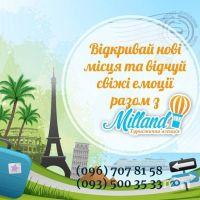 Milland, туристическое агентство - фото 3