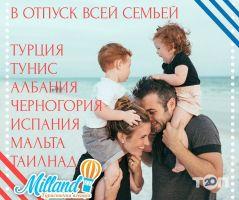 Milland, туристическое агентство - фото 4