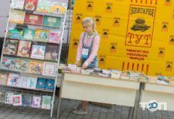 Тут, книжный магазин - фото 1