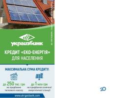 Укргазбанк, публичное акционерное общество - фото 3