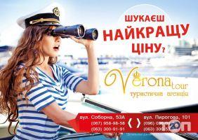 Verona Tour, туристическое агентство - фото 1