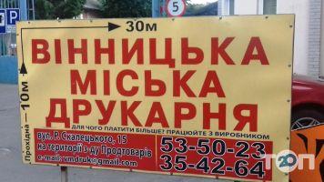 Вінницька міська друкарня - фото 1