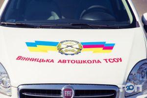 Винницкая автомобильная школа Общества содействия обороне Украины - фото 5