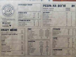 Меню Винницкая Рeбeрня, гриль-бар - страница 1