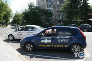 "ТСОУ ""Автодрайв"", автошкола - фото 7"