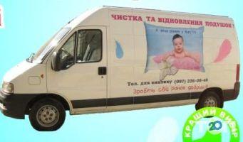 VIPSON - чистка відновлення реставрація подушок з безкоштовним виїздом до вашого будинку по Хмельницькій області - фото 1