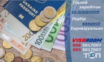Visa Room, визовое агентство - фото 6