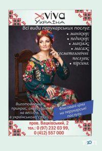 Viva Україна - фото 1