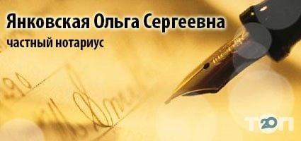 Частный нотариус Янковская Ольга Сергеевна - фото 1