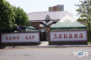 Забава, кафе-бар на Заболотного - фото 7