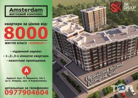 Amsterdam, жилой комплекс - фото 11