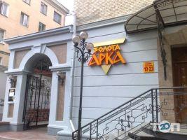 Золота Арка, восточно-европейский ресторан - фото 2