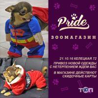 Pride, зоомагазин - фото 1