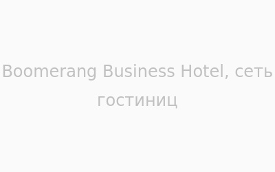 Логотип Boomerang Business Hotel г. Одесса
