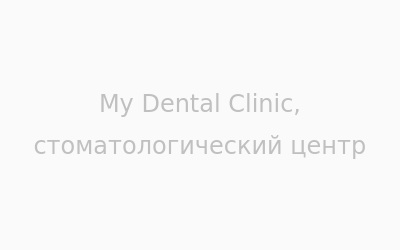 Логотип My Dental Clinic, стоматологический центр г. Одесса