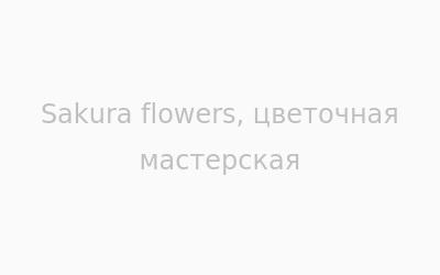 Доставка цветов одесса миронюк подарок на юбилей директору лавровой венок