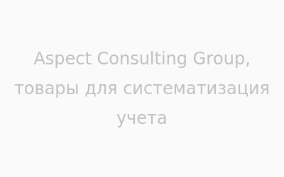 Логотип Aspect Consulting Group г. Тернополь