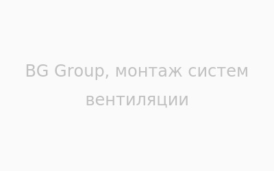 Логотип BG Group г. Тернополь