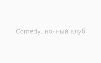 Логотип Comedy Night - Club г. Тернополь