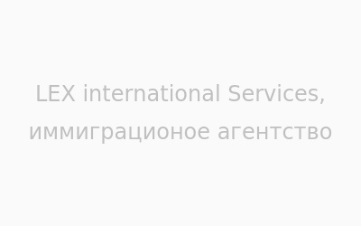 Логотип Иммиграционная агентство LEX international Services г. Тернополь