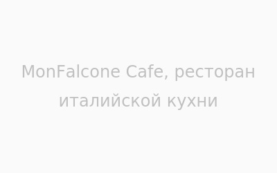 Логотип MonFalcone Cafe г. Тернополь