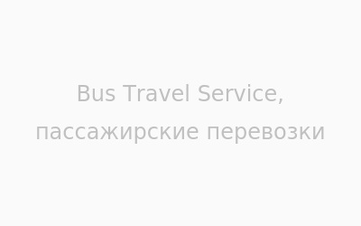 Логотип Bus Travel Service, пассажирские перевозки г. Винница