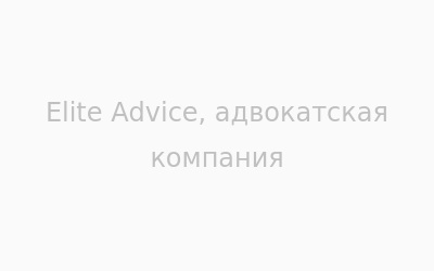 Логотип ELITE ADVICE г. Винница