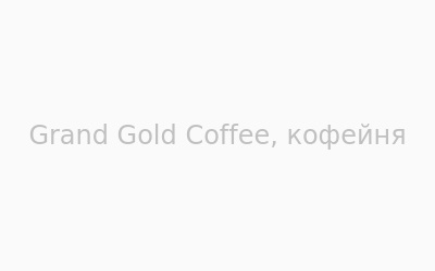 Логотип Grand Gold Coffee г. Винница