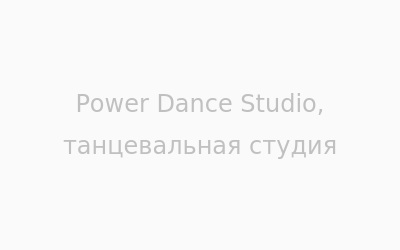 Логотип Power Dance Studio г. Винница