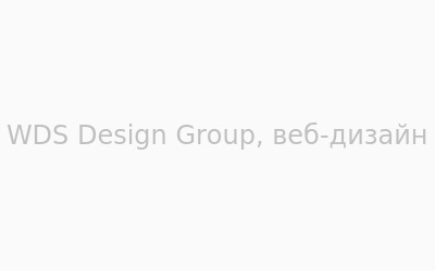 Логотип WDS Design Group г. Винница