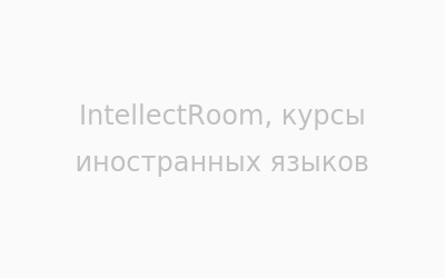 Логотип IntellectRoom г. Житомир