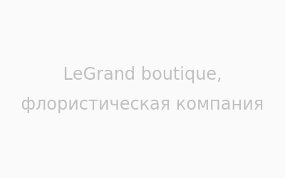 LeGrand boutique, флористическая компания