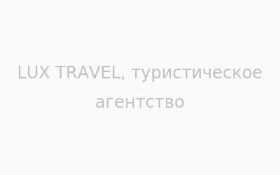 Логотип LUX TRAVEL г. Житомир