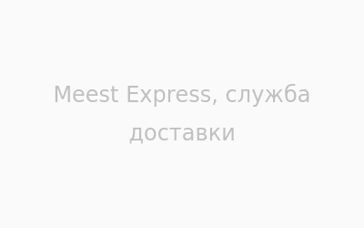 Meest Express, служба доставки