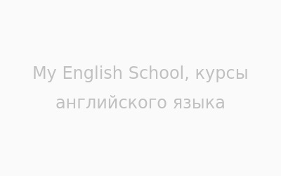 Логотип My English School г. Житомир