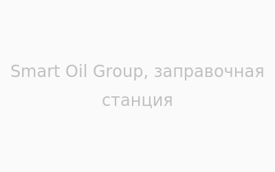 Логотип Smart Oil Group, ООО г. Житомир