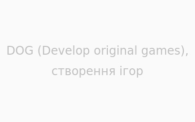 Логотип DOG (Develop original games) г. Тернополь